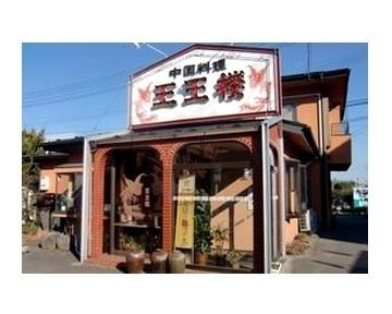 王王楼店舗